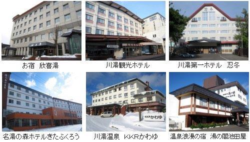 川湯温泉ホテル